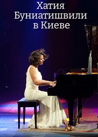 Хатия Буниатишвили в Киеве