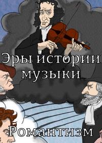 Эры истории музыки. Романтизм