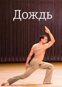 Балетная труппа Парижской оперы. Дождь