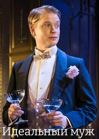 Classic Spring Theatre Company: Идеальный муж