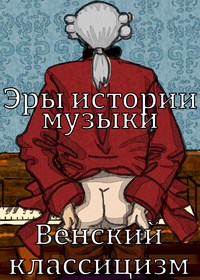 Эры истории музыки. Венский классицизм