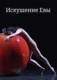 Мари-Клод Пьетрагала. Искушение Евы