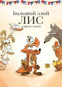 Большой злой лис и другие сказки