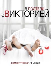 В постели с Викторией