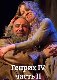 Королевский Шекспировский театр. Генрих IV, часть II