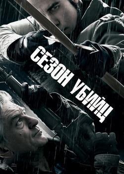 Сезон убийц