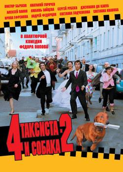 4 таксиста и собака 2