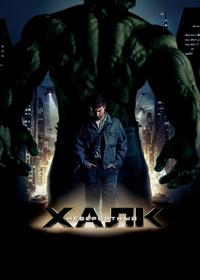Невероятный Халк
