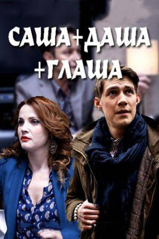 Саша + Даша + Глаша