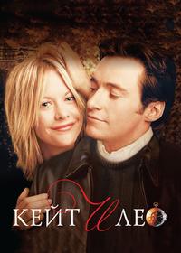 Кейт и Лео