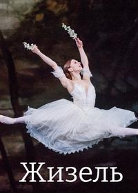 Королевский балет. Жизель
