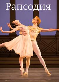 Королевский балет. Рапсодия