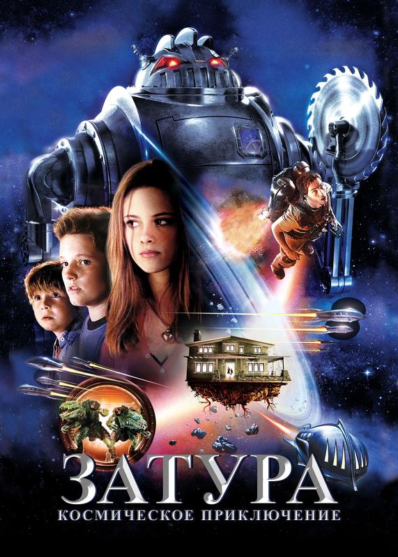 Затура: Космическое приключение