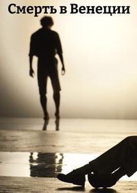 Английская национальная опера: Смерть в Венеции