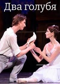 Королевский балет. Два голубя