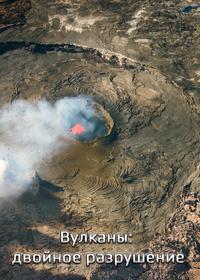 Вулканы: двойное разрушение