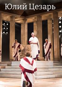 Королевский Шекспировский театр. Юлий Цезарь