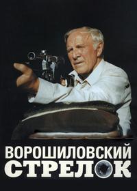 Ворошиловский стрелок