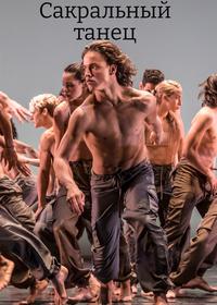 Danza Contemporánea de Cuba. Сакральный танец