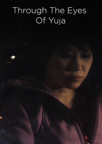 Глазами Ван Юйцзя