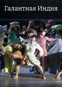 Баварская государственная опера. Галантная Индия