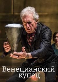Королевский Шекспировский театр. Венецианский купец