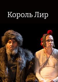 Королевский Шекспировский театр. Король Лир