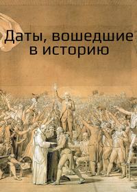Даты, вошедшие в историю