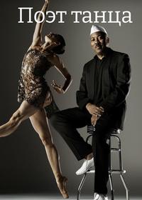 Алонсо Кинг: Поэт танца