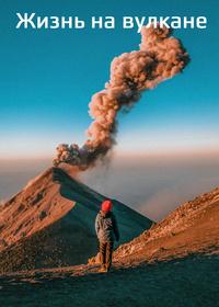Жизнь на вулкане