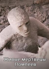 Живые мертвецы Помпеев