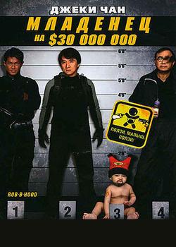 Младенец на $30 000 000