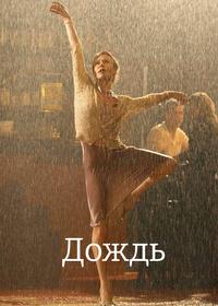Понтус Лидберг. Дождь