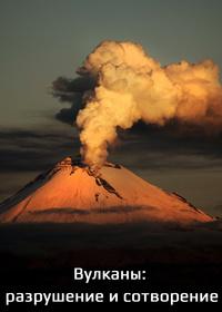 Вулканы: разрушение и сотворение