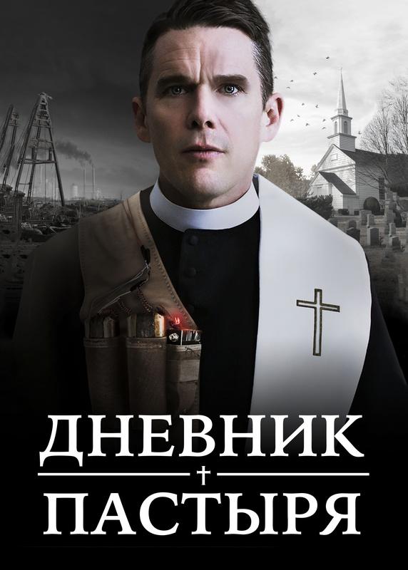 Дневник пастыря